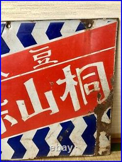Vintage Japanese Enamel Sign Kiriyama dye Bar Beer Cocktail Neon Sign