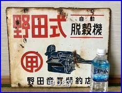 Vintage Japanese Enamel Sign Noda Rice Transplanter Neon Beer Cocktail Bar